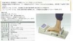 足指筋力測定器II